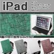 ipad 2017 ケース ipad5 網目 ipad mini4 ipad pro 9.7 ipad mini 手帳型 かわいい おしゃれ iPad Air 2 アイパッド ミニ4 iPad AIR ipadair