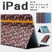 ipad 2017 ケース ipad5 花柄 ipad mini4 ゴムバンド ipad mini 手帳型 かわいい おしゃれ iPad Air 2 アイパッド ミニ4 iPad AIR ipadair