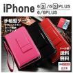 iphone6s ケース iphone6splus 手帳型 ケース iPhone6ケース iPhone6 PLUS 革 エナメル 高級感 かわいい リボン ストラップ アイフォン6