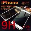 iPhone6S iphone6 強化ガラス 保護フィルム iphone6Splus iphone 保護ガラス screen protector 縁あり 正面用 9H 0.26mm ラウンドエッジ加工