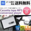 カセットテープ MP3 変換プレーヤー デジタル化 コン...