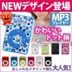 MP3プレーヤー microSD ...