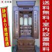 えんじゅ仏壇(本槐)53号18幅(高さ160cm) 純国産仏壇(日本製)