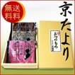 京たより ( 京都 土産 京漬物セット:刻みすぐき漬・しば漬・さくら漬 ) 送料無料
