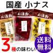 国産小なす漬物 3種盛り  ( 味噌漬・ぶつ切りしば漬・辛子漬 ) 送料無料 メール便