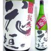 純米酒「花垣原酒」1800ml
