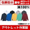 (アウトレット・在庫処分) 長袖ポロシャツ 綿100% 特価品  激安 作業服 (オールシーズン)
