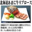 【クリポス不可】【クール便発送】ニチレイF 北海道あまに牛リブロース約1.5kg