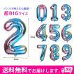 数字 バルーン 風船 大きいサイズ ナンバー 誕生日 飾...