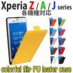 Xperia Z5 Z5 Compact Z4 A4 Z3 Z3 compact J1 compact A2 Z1f ケースカバー カラフルフリップ for SO-01H SO-02H SO-03G SO-01G O-04G SO-02G SO-04F SO-02F