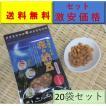 ドライ納豆 おつまみ セール 送料無料 お徳用 夜の納豆 しょうゆ味 20袋セット