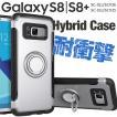 Galaxy S8/S8+ SC-02J/SCV36/SC-03J/SCV35 リング付き耐衝撃ケース(M)