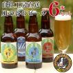 【自社ビール工房直送】風の谷のビール6本セット(ピルスナー・ヴァイツェン・レッドエール・伊豆エール)