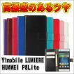 LUMIERE 503HW / HUAWEI P8 lite 手帳型ケース 液晶フィルム付 スマホカバー PUレザーケース ファーウェイ