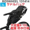 ROSWHEEL サドルバッグ 大型 防水 3-10L 131414 軽量 ...