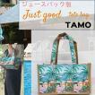 TAMO ARTS ハワイアン柄  リゾート スパバッグ ジャストトート アルミ製 Coco&K.