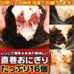 冷凍直巻おにぎり16個入 食味鑑定士厳選米使用(メー...