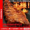 BBQバックリブ 600g(豚 骨付き BBQ バーベキュー)(5400円以上まとめ買いで送料無料対象商品)(lf)