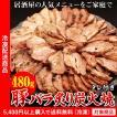 焼豚 チャーシュー 豚バラ炙り炭火焼 約480g タレ付き...