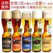 お中元 御中元 ギフト 送料無料 ビール 奇跡のビール...