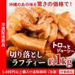 グルメ 豚肉 ラフティー切り落とし約1kg ラフテー 沖...