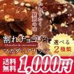 チョコレート 割れチョコ 1000円ぽっきり バレンタイ...