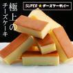 送料無料 チーズケーキ SUPERチーズケーキバー約375g ...