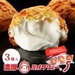 ホワイトデー 2017 White_ シュークリーム 濃厚ミルクシュー5 3個入り お返し (wf)