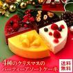 クリスマスケーキ 2017 アソートケーキ 4種類のパーテ...