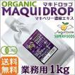 「マキドロップ」マキベリー濃縮原液 業務用1kg 原料供給 卸