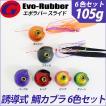 お得な6色セット 遊導式 鯛カブラ 105g Gokuevolution Evo-Rubber スライド (120070-105set)