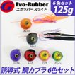 お得な6色セット 遊導式 鯛カブラ 125g Gokuevolution Evo-Rubber スライド (120070-125set)