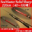 15' グラス無垢ライトゲームロッド SeaMaster Solid Sharp/シーマスター ソリッドシャープ 80-220 (220107)|ロッド 釣り 船 竿 釣り