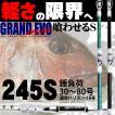 超軟調真鯛 中空総糸巻 GrandEvo AirBlank Madai 245S(30〜80号) ブラック/グリーン(透明) (goku-95)