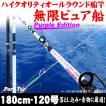 青物 落とし込みに 18'無限ピュア船 180-120号 Purple Edition [ホワイト/ブラック] (goku-mpf-180-120)