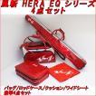 [セール品] 17'ライトへらバッグ 風斬 HERA EQ シリーズ 4点セット (メタリックツートン)(kazekiri-4set-mt)