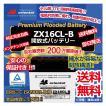 ジェットスキー バッテリー 【ZX16CL-B】 開放型 YB16...