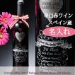 名入れギフト フェドリアーニ・ラフィット ハートラベル 赤ワイン 750ml
