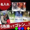 名入れ プレゼント 特価 琉球ガラス ロックグラス5色セット