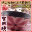 名入れ プレゼント ギフト 有田焼 大輪花シリーズ お茶碗 ピンク 単品 B-1
