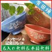 名入れ プレゼント ギフト 有田焼 陶器 パステル茶碗 ペアセット B-4