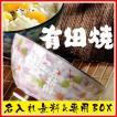 名入れ プレゼント ギフト 有田焼 陶器 お茶碗 マーガレット 単品 B-1