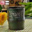 名入れ プレゼント ギフト 有田焼高級陶器 竹 焼酎カップ 単品 A-9