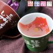還暦祝い 女性 男性 プレゼント 名入れ  長寿 還暦 米寿 喜寿 古希 傘寿 お祝い 有田焼 赤富士桜 取っ手付コーヒーカップ 単品