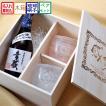 名入れ 沖縄産 琉球硝子 煌泡タル3カラーMIXペアグラス&宮崎産300ml焼酎 木箱彫刻込み