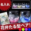 名入れ 名前入り 可愛い ギフト プレゼント 彼氏 彼女 結婚記念 結婚祝い 20代 30代 40代 沖縄 琉球ガラス 花弁樽型グラス ペアセット