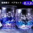 名入れ 選べる ギフト お祝い 贈り物 誕生日 敬老の日 父の日 父 母 両親 彼氏 彼女 男性 女性 琉球ガラス 樽型ピンクベースxブルーライン ペアセット
