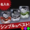 名入れ 琉球硝子 シンプル樽型グラス