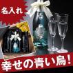 名入れ 酒 プレゼント 幸運を呼ぶブルー デコレーション ブルー・オブ・マリア&シャンパングラス2点セット