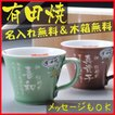 名入れ  ギフト 有田焼 赤富士桜 取っ手付コーヒーカップ ペアセット